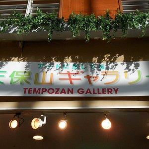 Tempozan Gallery :artisti contemporanei