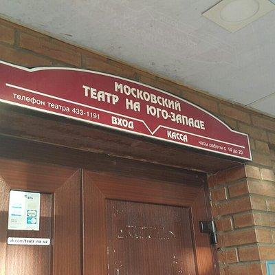 Московский Государственный театр на Юго-Западе