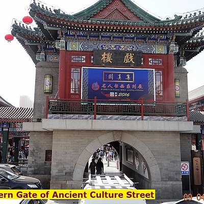 Ancient Culture Street Tianjin