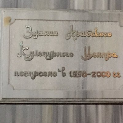 Памятная табличка о времени строительства Центра