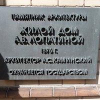 Особняк А.В. Лопатиной