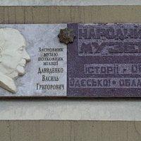 Памятная мемориальная доска основателю музея