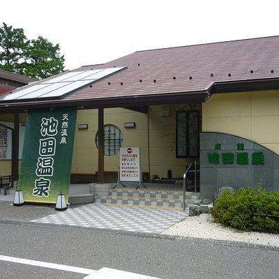 本館 池田温泉