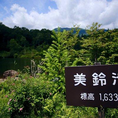 美鈴湖の看板