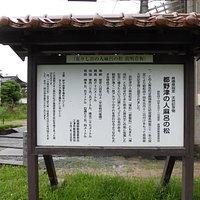 都野津柿本神社