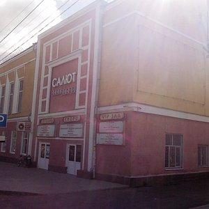 Общий вид кинотеатра Салют с ул. Ленина