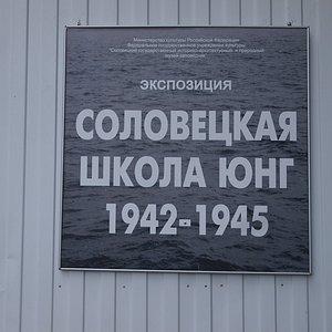 Вывеска музея