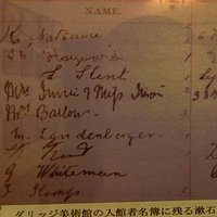 Natsume's signature in the Dulwich Picture Gallery visitors' book