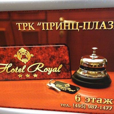 ТРЦ Принц Плаза