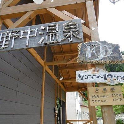野中温泉本館の外観