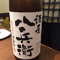 銘酒 酒屋八兵衛 伊勢志摩サミットの食中酒です。