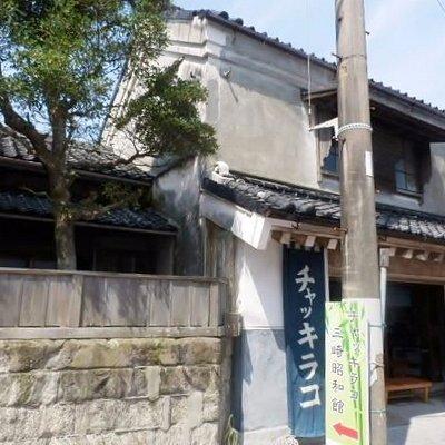 蔵をお店にしていた民家が昭和館として使われている