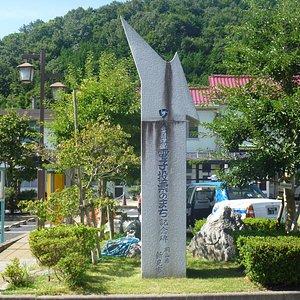新見駅前の記念碑