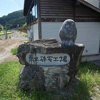 石と賢治のミュージアム