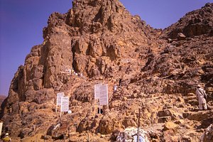 The gap in the rock of Mount Uhud.