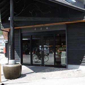 店の入口(駅側かど)