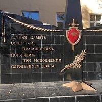 Памятный знак погибшим милиционерам