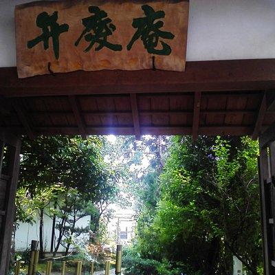 七器山弁慶庵