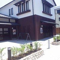 遊行寺橋近くにある藤沢宿交流館2016年春に開館