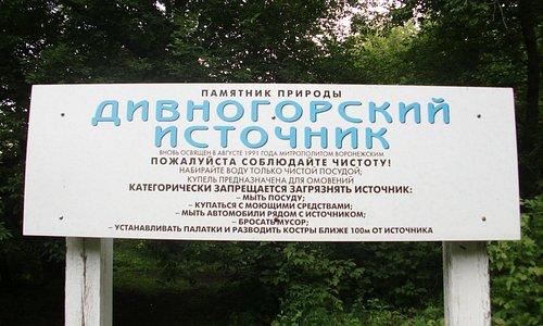 Источник памятник природы