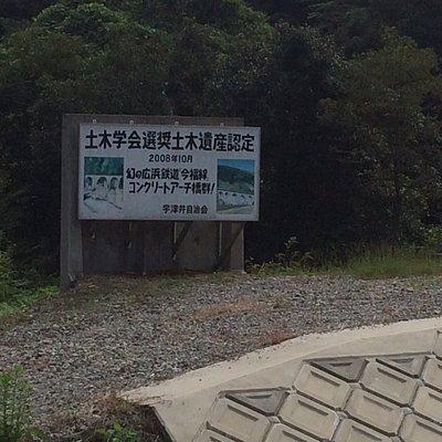 広浜鉄道今福線