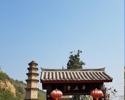 西安華嚴寺