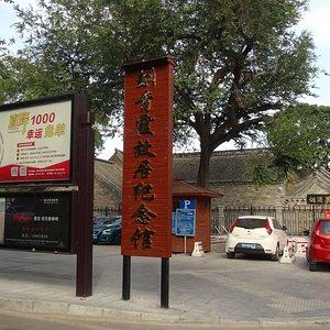劉青霞故居紀念館 入り口および遠景