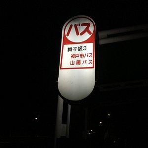 市バスとの共同運行を示すバス停の案内