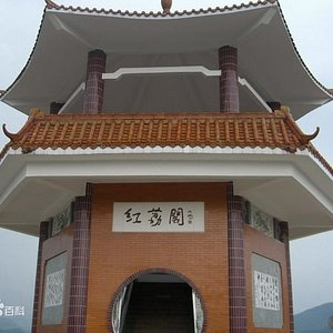 Gaozhougenzi Lychee Cultural Tourist Area