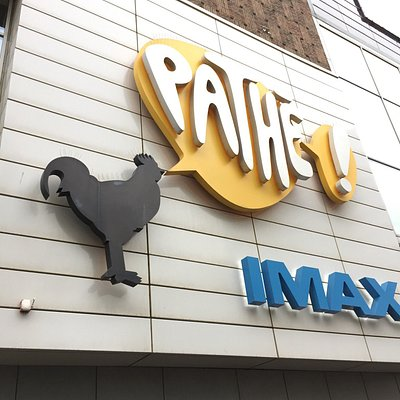Ook imax theater