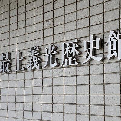 Mogami Yoshiaki Historical Museum