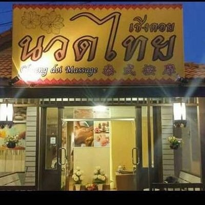 Choeng Doi massage,The new experience , feel free let's join with us
