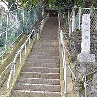 東京都指定文化財(史蹟)稲付城跡、駅から静勝寺へのぼる階段