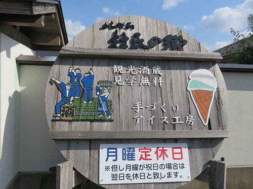 吉川杜氏の郷、別名越後杜氏の隠れ里。工場見学可能。