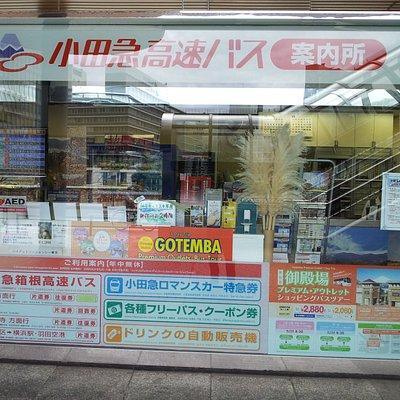 新宿西口ハルク1階にある小田急高速バス案内所