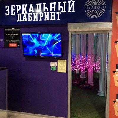 Зеркальный лабиринт в ТРК Комсомолл.