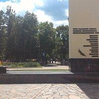 Вечный огонь в парке Якутова, Уфа.