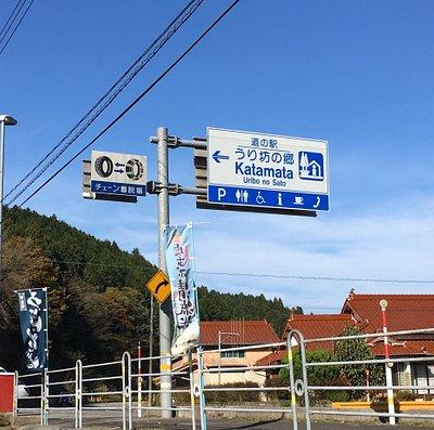 道の駅 うり坊の郷 外観