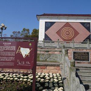 "The village of 100 chart - ""Huayuan"" means garden"