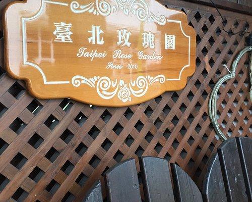 新生公園內的台北玫瑰園