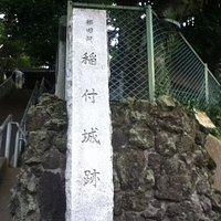 静勝寺の石段横に立っている稲付城跡の石碑