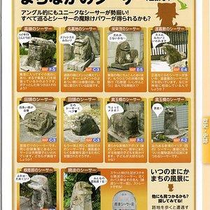豊見城市の石獅子|市が紹介している10基の石獅子