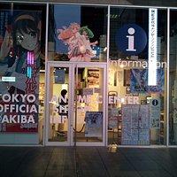 AKIBA INFO. 建物外観(東京アニメセンターオフィシャルショップ側の入口)