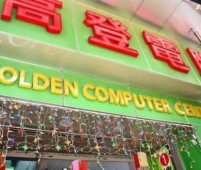 The Golden Computer Center entrance