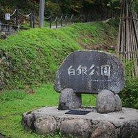 白銀公園の石碑