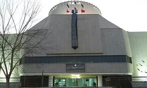 Great Khorasan Museum