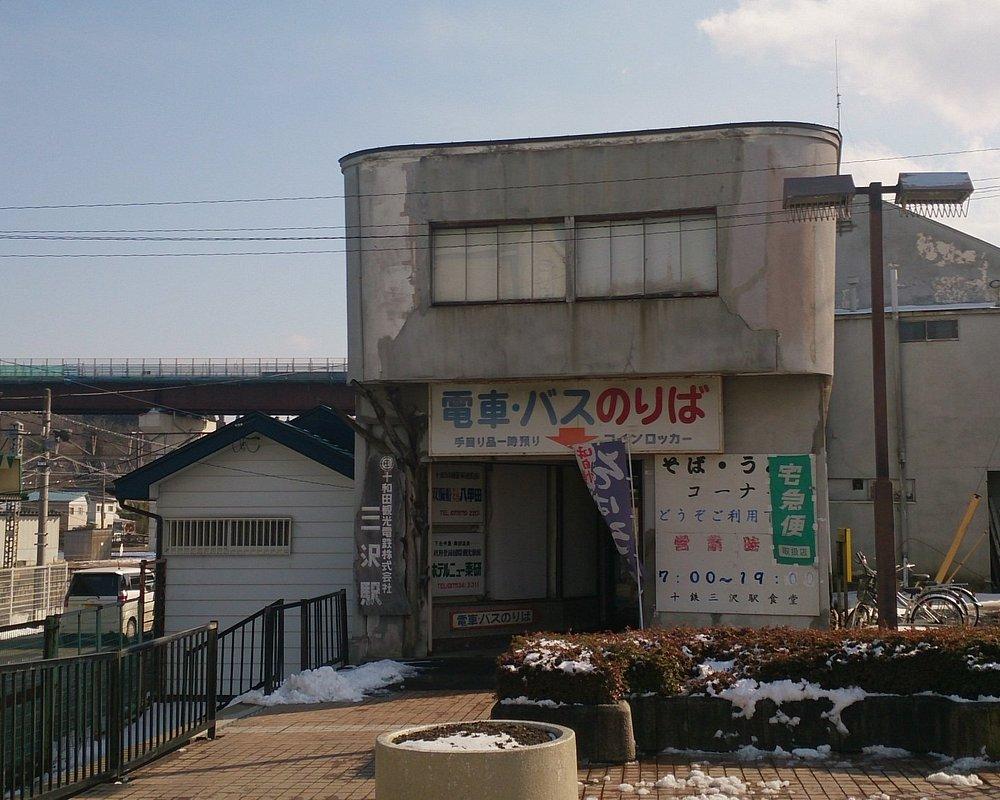 三沢 市 ば くさい