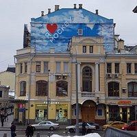 """Arcade of Popov - Dzhamgarovy (на заднем плане с надписью """"Я люблю Москву"""")"""