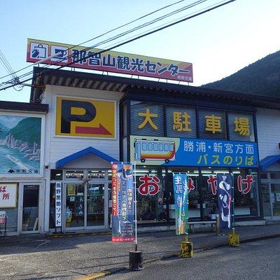 バス停、駐車場にある観光センターです