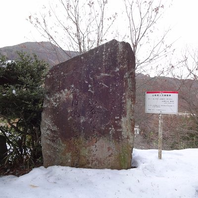 The monument is inscribed with the Manyo poem made by Yamabe no Akahito.